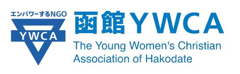 函館YWCA